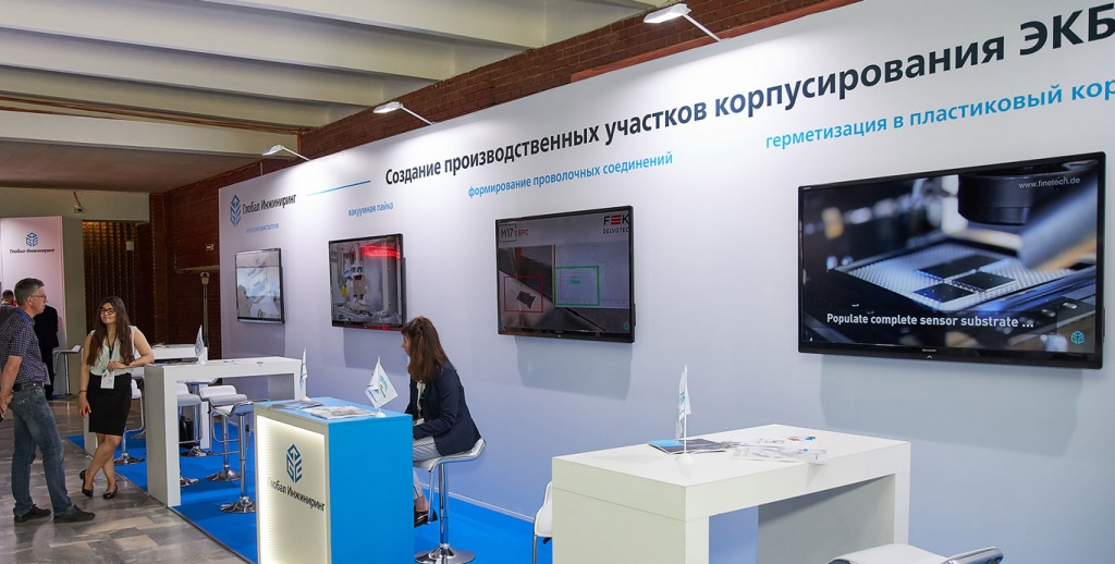 Стенд компании «Глобал Инжиниринг» — панель «Передовые технологии по сборке ЭКБ»