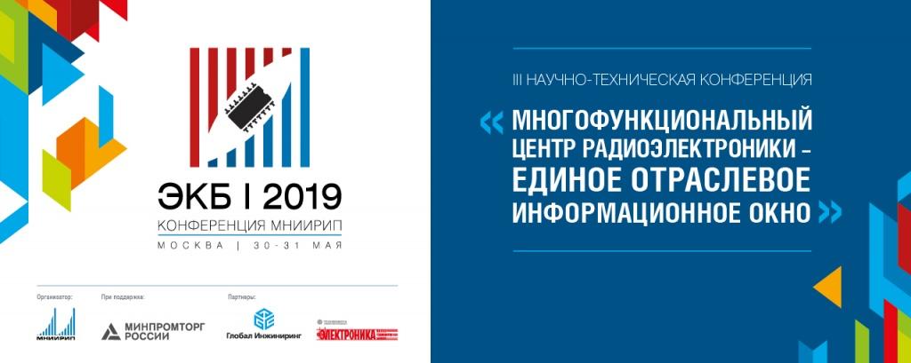 III научно-техническая конференция «ЭКБ-2019» на тему «Многофункциональный центр радиоэлектроники – единое отраслевое информационное окно»